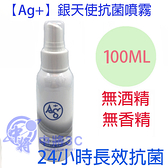 【中將3C】Ag+ 銀天使抗菌噴霧100ml   .AG100ML