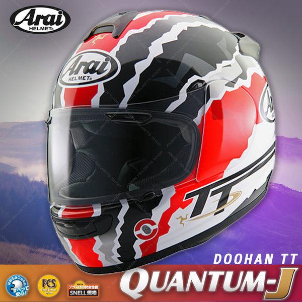 [中壢安信]日本 Arai QUANTUM-J 選手 限量彩繪 DOOHAN TT 全罩 安全帽 入門款 低風噪 通勤