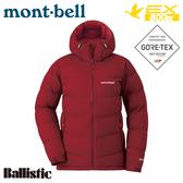 【Mont-Bell 日本 女 Permafrost Light 連帽防風羽絨外套《榴紅》】1101502/超輕防潑水/禦寒
