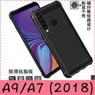 【萌萌噠】三星 Galaxy A9 A7 (2018) 新款 四角防摔加厚款 碳纖維紋 全包氣囊防摔軟殼 手機殼 手機套