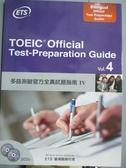 【書寶二手書T2/語言學習_ZDT】多益測驗官方全真試題指南IV_ETS臺灣區總代理編委會