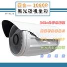 四合一 1080P 黑光夜視全彩槍型攝影機鏡頭 智慧暖光燈補光 全黑環境也彩色影像(4P-BL2B)@桃保