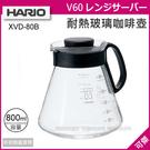 HARIO V60 XVD-80B  經...