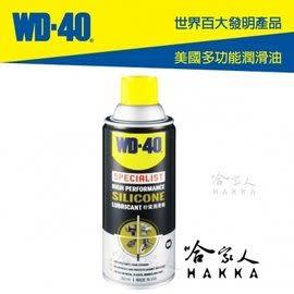 【 WD40 】 矽質復活劑 橡膠保護劑 SPECIALIST 膠條保護劑 橡膠墊片保護劑 耐高溫200°C 附發票