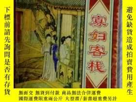 二手書博民逛書店罕見寡婦客棧(中)Y22983 臥龍生 海南出版社