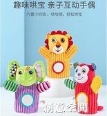 jollybaby手指玩偶互動手偶玩具動物手套可咬布偶嬰兒安撫神器 創意新品