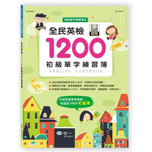 全民英檢1200初級單字練習簿