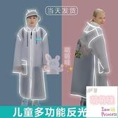 透氣兒童雨衣兒童雨衣雨披上學全身帶書包位男女童寶寶雨衣【萌萌噠】