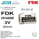 【久大電池】 日本 FDK 三洋 SANYO CR14250SE 3V 帶焊片2P 一次性鋰電 【PLC工控電池】FD4