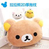【拉拉熊2D厚抱枕15吋】Norns 懶懶熊Rilakkuma SAN-X正版授權 娃娃 玩偶 小雞 懶妹 枕頭