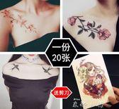 【一份20張】大圖花臂防水紋身貼男通用女3D藝伎花旦朵鎖骨貼紙 【米娜小鋪】