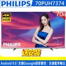 《送壁掛架及安裝》PHILIPS飛利浦 70吋70PUH7374 4K HDR安卓9.0聯網液晶顯示器附視訊盒