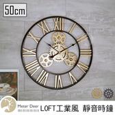 時尚工業風 立體 鐵藝 金屬 齒輪 造型 時鐘 50公分 羅馬數字款 牆面裝飾 設計師款時鐘-米鹿家居