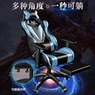 電腦椅 電競椅家用電腦椅舒適久坐主播游戲椅競技賽車椅辦公椅子可躺轉椅