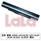 全新 華碩 ASUS A42-UL30 A31-UL30 UL30 UL30A UL30JT 電池