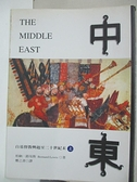 【書寶二手書T3/歷史_APC】中東-自基督教興起至二十世紀末(上)_柏納‧路易斯