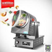 自動炒菜機 賽米控大型商用炒菜機全自動智慧炒菜機器人炒飯機電磁滾筒炒菜鍋 MKS薇薇
