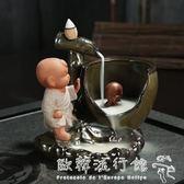 倒流香爐   室內家用檀香流香茶道創意陶瓷個性大號擺件 『歐韓流行館』