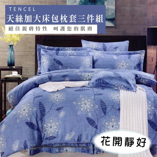 天絲/專櫃級100%.加大床包枕套三件組.花開靜好/伊柔寢飾