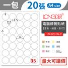 【龍德 longder】電腦標籤紙 35...