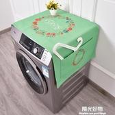 防塵罩清新田園棉麻布藝冰箱滾筒洗衣機蓋布床頭櫃蓋巾防塵布來圖 陽光好物