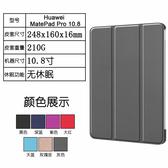 彩繪三折 Huawei MatePad Pro 10.8 平板皮套 卡斯特 純色簡約 商務 保護套 保護殼 磁吸支架 保護套