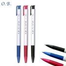 OB-238 自動中性筆...