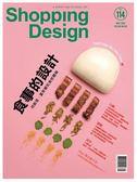 Shopping Design 5月號/2018 第114期:食事的設計