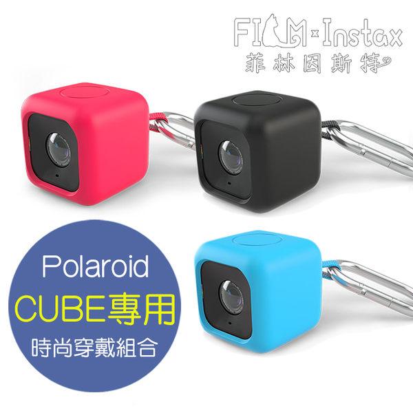 【菲林因斯特】Polaroid CUBE Bumper Case 穿戴組 三色可選 //迷你運動攝影機  果凍套