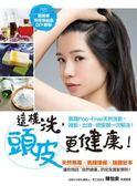 這樣洗,頭皮更健康!實踐POO-FREE天然洗髮,掉髮、出油、頭皮屑一次解決!