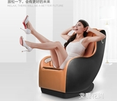 按摩椅老人家用全自動全身小型4D揉捏多功能按摩器頸椎部腰部肩部QM『艾麗花園』