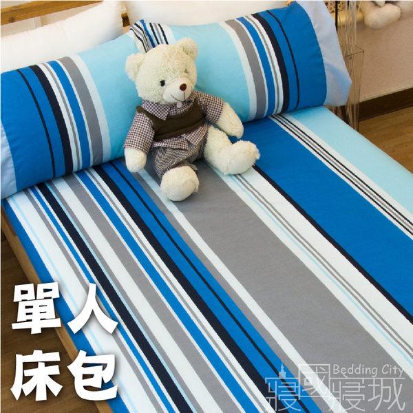 絲絨棉感 - 單人(含枕套) [床包式 極簡海洋 時尚焦糖 春意盎然] SGS檢驗通過 寢居樂台灣製