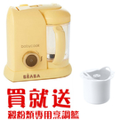 【法國Beaba】BabyCook Solo 嬰幼兒副食品調理機-馬卡龍黃