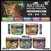 *KING WANG*【24罐】紐西蘭NATURAL10+《原野無穀機能主食罐》維持寵物的消化系統和活力-185g