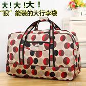 大容量旅行包行李袋手提收納袋防水搬家包航空托運袋待產包 依凡卡時尚