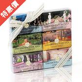 Nesti Dante 義大利手工皂 托斯卡尼風情畫禮盒  150g 6入/盒 【娜娜香水美妝】