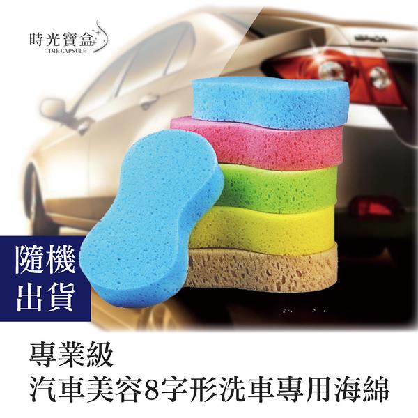 專業級汽車美容8字形洗車專用海綿(隨機出貨) 洗車海綿 洗車泡棉 吸水海綿 汽車美容-時光寶盒0747