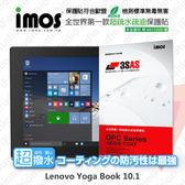 【現貨】Lenovo Yoga Book 10.1 iMOS 3SAS 防潑水 防指紋 疏油疏水 螢幕保護貼