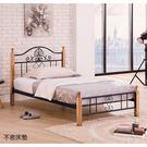 【森可家居】麗莎本色3.5尺床台 8HY211-02 單人鐵床
