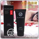 【保險套世界精選】Play&joy.水性潤滑液『精裝版』-抑菌保濕型(50克)