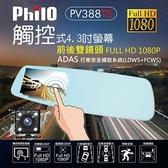 [富廉網]【飛樂 Philo】PV388TS 手機觸感式螢幕 前後雙鏡1080P ADAS安全預警高畫質行車紀錄器