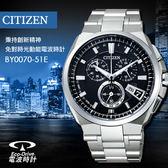 【公司貨5年延長保固】CITIZEN BY0070-51E 光動能電波錶