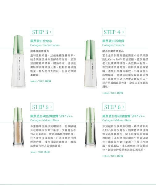 【台塩生技 tybio】綠迷雅全新膠原蛋白活膚露120ml