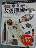 【書寶二手書T1/百科全書_YDH】太空探險_史托特