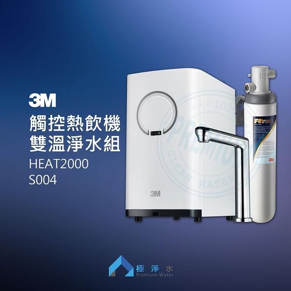 3M HEAT2000 廚下型觸控式熱飲機 雙溫淨水組 搭載S004淨水器 #贈前置樹脂系統+濾心乙支 | 極淨水