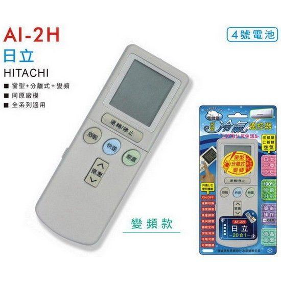 。現貨//免運費。北極熊 日立專用冷氣遙控器 AI-2H/AR-07T3 (變頻系列)ღ免運費ღ