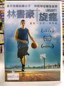 挖寶二手片-P08-037-正版DVD*電影【林書豪旋瘋】-NBA華人球星