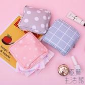 【買一送一】收納包便攜少女心放衛生巾裝月事棉小包【極簡生活】
