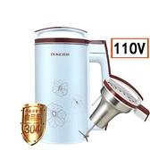 110v豆漿機 歐科出口美國日本加拿大多功能家用免慮豆漿機米糊機