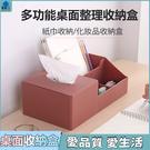 歐式簡約桌面多功能紙巾盒 可愛簡約家用客廳茶几抽紙收納桌面整理化妝品收納文具用品收納盒